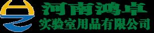 河南鸿卓实验室用品有限公司——一家专业从事畜牧标本、畜牧模型、浸制标本、腊叶标本研发、生产的现代化高新科技企业